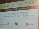 各社のシナリオ作りとは…WFS主催の「Flyers' Lab」をレポート