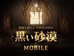 【SGI×スマアン調査】『黒い砂漠モバイル』ユーザーに聞く、その魅力とは
