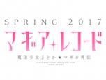 『まどか☆マギカ』の新作開発を担うf4samurai…その開発経緯に迫る