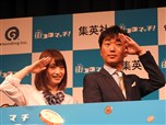 セカオザこと小沢さんの甘~い一言も飛び出した『街コロマッチ!』発表会