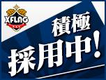 ミクシィ、XFLAG スタジオが積極採用中!!