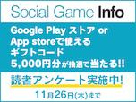 【Social Game Info】読者アンケートにご協力下さい