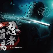 Five for、訪日外国人向けの体験型VRエンタメ施設「VR忍者道場」を2019年に東京神田にオープン