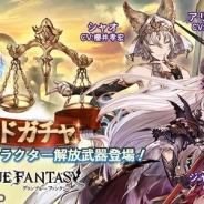 【Google Playランキング(4/6)】新章追加の『Fate/Grand Order』がTOP5復帰 『グランブルーファンタジー』も上位伺う