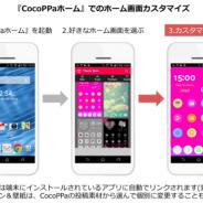 ユナイテッド、ホームアプリ分野に参入…年内にもAndroid向けホームアプリ『CocoPPaホーム』を提供開始