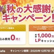 LogicLinks、MVNOサービス「LinksMate」で「秋の大感謝キャンペーン」を開催中