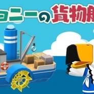 任天堂、『どうぶつの森 ポケットキャンプ』にジョニーの貨物船が登場! 余っている家具や服を渡すとおみやげのおかしがもらえる!