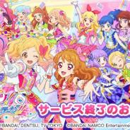 バンナム、『アイカツ!フォトonステージ!!』のサービスを7月11日をもって終了