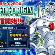 KONAMI、『遊戯王 デュエルリンクス』で第8弾メインBOX「ギャラクティック・オリジン」を配信開始 500ジェムのプレゼントも実施