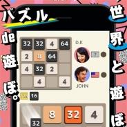 mashloop、オンライン対戦パズルゲームアプリ『2048WARS』でハート増量キャンペーンを開催