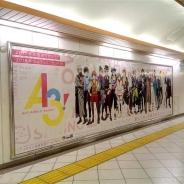 リベル、『A3!』が東京・池袋と大阪市営地下鉄3駅で「MANKAIカンパニー」の劇団員の1年間を振り返るポスター広告を展開!