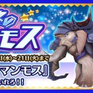 Snail Games Japan、『太極パンダ 〜はじまりの章〜』でイベントを開始 新戦獣マンモスが手に入る