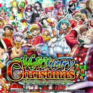 StudioZ、HUNTER×HUNTERの「バトルコレクション」と「トリプルスターコレクション」でクリスマスイベント開催! ガチャにチードル登場!