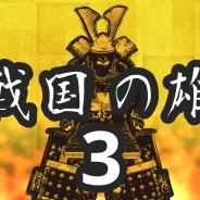 tenfrontier、『戦国の雄3』のAndroid版がリリース シリーズ最新作はUIの刷新だけでなく、武将数や城の数など大幅にボリュームアップ