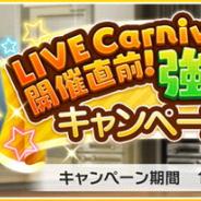 バンナム、『デレステ』で「LIVE Carnival開催直前!強化合宿キャンペーン」を開催中!