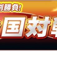 コナミアミューズメント、『BASEBALL COLLECTION』でプレーヤー同士でマッチング対戦を行う「全国対戦モード」を追加!
