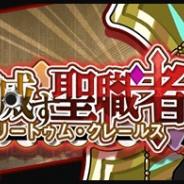 キューマックス、『厨二病 鎮魂歌』でイベント「神敵を殲滅す聖職者」と新キャラクターピックアップ召喚を開催!