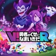【PSVR】『V!勇者のくせになまいきだR』の発売日が10月14日に決定  早期購入特典は限定アバターセットに