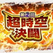 バンナム、『ドラゴンボール レジェンズ』でPvP「第二回 超時空決闘」を開始 レーティングバトルに参加して報酬をGET!