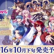 サニーサイドアップ、『夢王国と眠れる100人の王子様』のHappyくじを10月に発売決定!