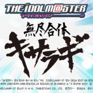 バンナム、『スーパーロボット大戦X-Ω』にアニメ「アイドルマスター」から「無尽合体キサラギ」の期間限定参戦が決定! 事前登録キャンペーンも