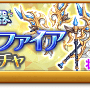 マーベラス、『剣と魔法のログレス いにしえの女神』で新武器「護神ダイヤ&サファイア確率アップガチャ」を販売! 英雄化できるアクセサリーも追加