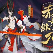 NetEase Games、『陰陽師本格幻想RPG』で新SP式神「赤影妖刀姫」が降臨! 桜の精の新スキン「早咲き桜」がスキン商店に登場