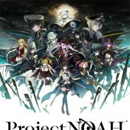 FLEET、5月配信予定『Project NOAH - プロジェクト・ノア -』のイベントを4月28日に秋葉原UDXシアターで開催決定!