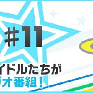 バンナム、『アイドルマスター SideM LIVE ON ST@GE!』でアニメ連動キャンペーン…ラジオ「Back to the 315」第11回とSPログインボーナス
