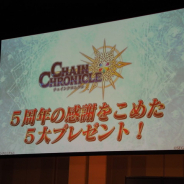 セガゲームス、『チェインクロニクル3』で5大プレゼントを実施決定…無料11連や限定SSR交換チケ、レジェンドキャラ確定チケなど配布