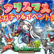 アルファゲームス、『リ・モンスター』に凍結耐性付与&⾼い回復⼒を誇る「【舞い散る沫雪】⽩主」が登場!