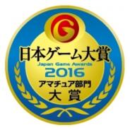 【TGS2016】CESA、『日本ゲーム大賞2016 アマチュア部門』作品の募集を開始 発表授賞式は「TGS2016」内イベントステージで開催