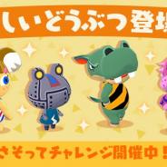 任天堂、『どうぶつの森 ポケットキャンプ』に4人の新どうぶつ「メルボルン」「ガチャ」「ゴンザレス」「マリリン」が登場!