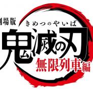アニプレックス、『劇場版「鬼滅の刃」無限列車編』が米国内で興収22億円を記録 外国語映画のOPとして歴代1位 その他地域での成績も発表
