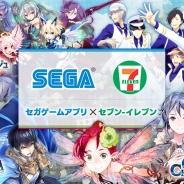 セガゲームス、ゲームアプリとセブン‐イレブンとのコラボを実施 セブンスポットを使ったキャンペーンやオリジナルグッズ販売など
