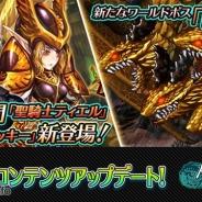 ゲームヴィルジャパン、『ドラゴンスラッシュ』で大型アップデートを実施 新機能「スキルカード」や強力な新ワールドボス「ヒドラ」などを追加