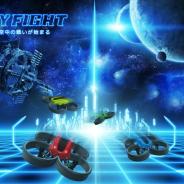 アカツキライブエンターテインメント、でも参加OKのドローンレース場「SKYFIGHT」を期間限定でオープン!