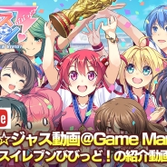 アメージング、『ビーナスイレブンびびっど!』の紹介動画を人気YouTubeチャンネル「ゴー☆ジャス動画@Game Market」で公開!