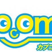 カプコン、「カプコンTV!」第126回を8月5日20時より放送! 視聴者参加型のオンラインマルチプレイコーナーも実施