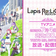 KLab、TVアニメ『ラピスリライツ』が7月4日より放送開始! 最新映像を楽しめるユニットPVも公開