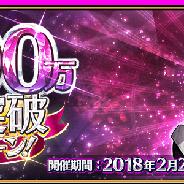 『Fate/Grand Order』で1200万DL突破キャンペーン開始