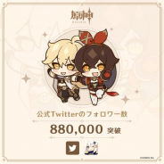 miHoYo、『原神』公式フォーラムを本日よりオープン! 公式Twitterフォロワー数88万人達成のキャンペーンも実施