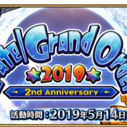 『Fate/Grand Order』繁体字版が台湾と香港、マカオのApp Store売上ランキングで首位獲得! リリース2周年キャンペーンを開催中!