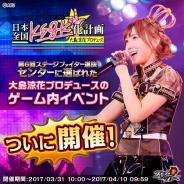 グリー、『AKB48ステージファイター』で大島涼花さんプロデュースイベント「日本全国ksgk化計画」開始! 大島さん描き下ろしのボスが登場