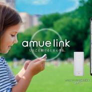 ソニー、子供や高齢者向けの見守りサービス 『amue link』 提供開始 世界最小・最軽量の端末を開発