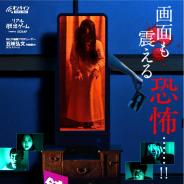 SCRAP、オンラインリアル脱出ゲーム×お化け屋敷「呪い鏡の家からの脱出」を9月11日より開催