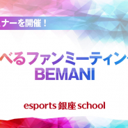 KONAMI、eスポーツセミナー「学べるファンミーティング BEMANI」セミナーを11月3日に開催