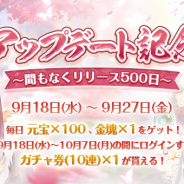 WishGame、『謀りの姫–TABAKARI NO HIME-』にて恋の物語を体験できる新機能「十世の縁」を追加! アップデート記念キャンペーンも
