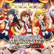 バンナム、『アイドルマスター ミリオンライブ! シアターデイズ』で新TVCMを記念してミリオンジュエル×2500をプレゼント!