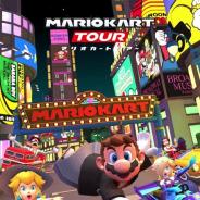 任天堂、『マリオカート ツアー』で1周年を記念した「1st アニバーサリーツアー」が本日より開幕! 5つの都市コースを巡る2週間のツアーに